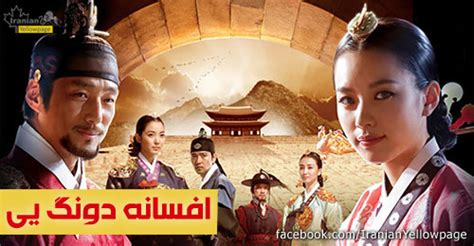 Afsaneh Dong Yi Korean Series part 10 - watch online for