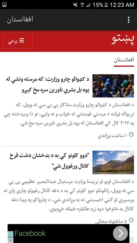 PASHTO NEWS for Android - APK Download